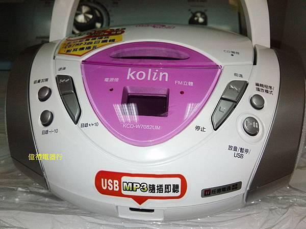 歌林手提音響KCD-W7082UM01(公)