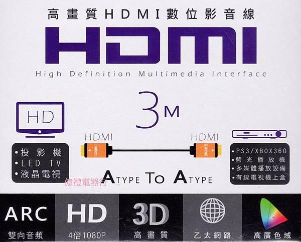米里高畫質HDMI數位影音線AV-9155G(3M)01公