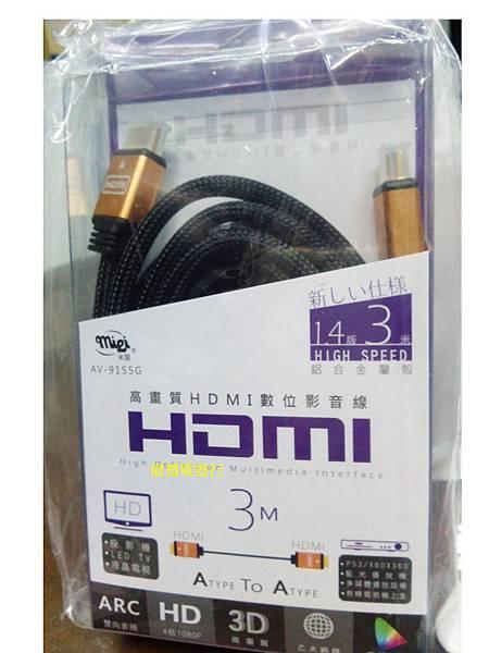 米里高畫質HDMI數位影音線AV-9155G(3M)公