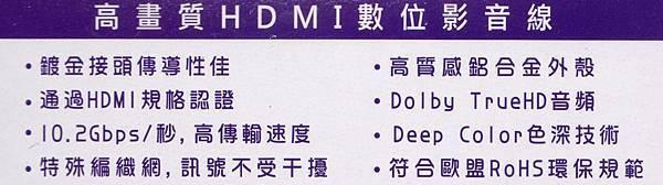 HMDI3M線034