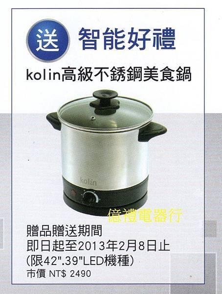 歌林液晶dm037鍋(公)