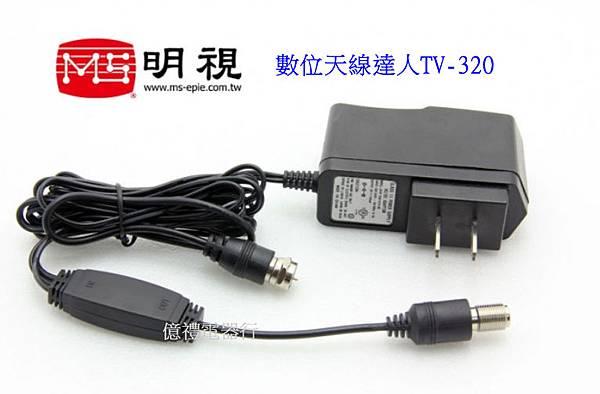 TV-320 高增益型數位天線01(公)