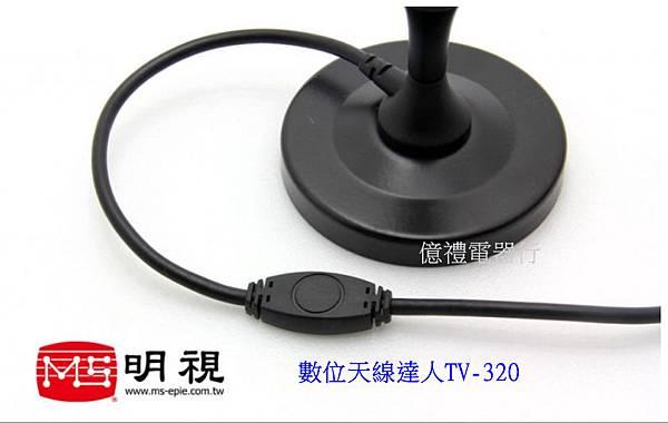 TV-320 高增益型數位天線02(公)