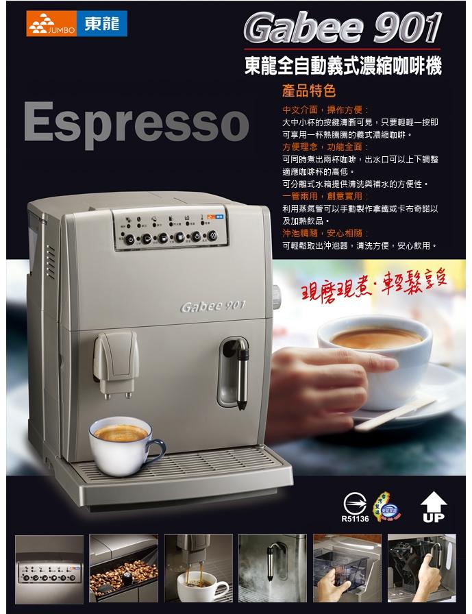 東龍咖啡機(官)