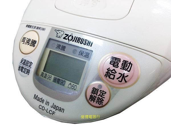 象印熱水瓶CD-LCF40(公)01