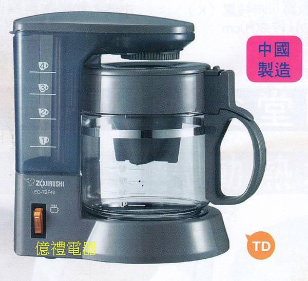 象印咖啡機EC-TBF40(公)