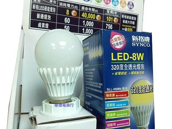 新格LED燈泡黃光SLL-08MN單圖(未亮)公