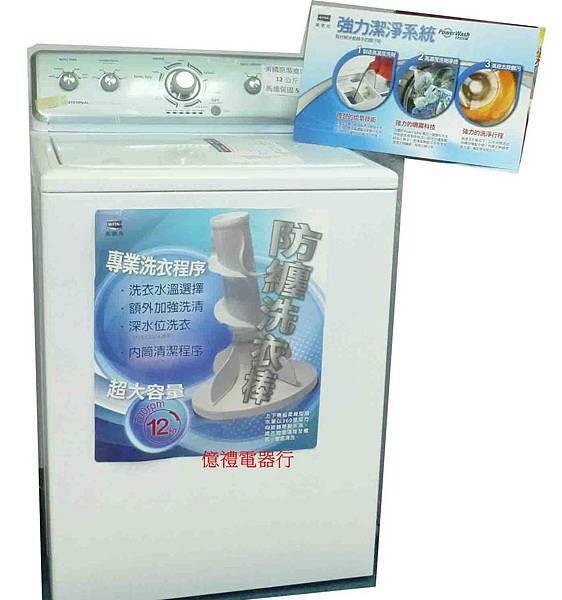 美泰克12公斤洗衣機(公)