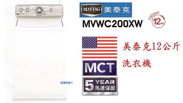 美泰克12公斤洗衣機MVWC200XW(公)