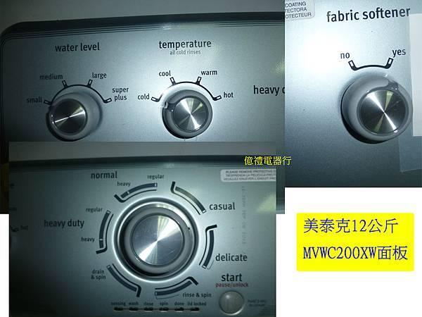 美泰克12公斤洗衣機MVWC200XW面板圖(公)