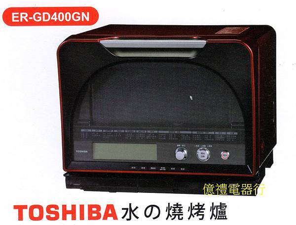 東芝燒烤爐ER-GD40GN(公)