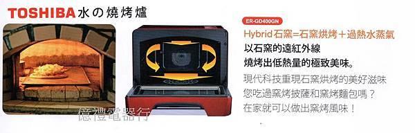 東芝燒烤爐ER-GD400GN特色介紹2(公)