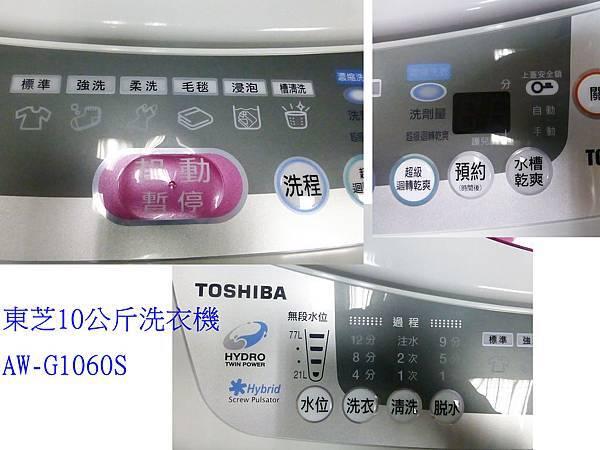 東芝洗衣機AW-G1060面板組合