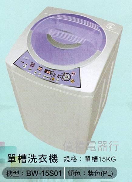 歌林15公斤洗衣機BW-15S01(公)