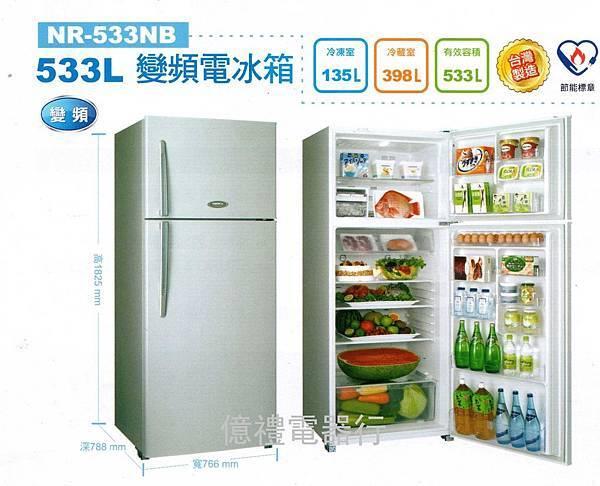 新禾冰箱533L變頻冰箱NR-533NB(公)