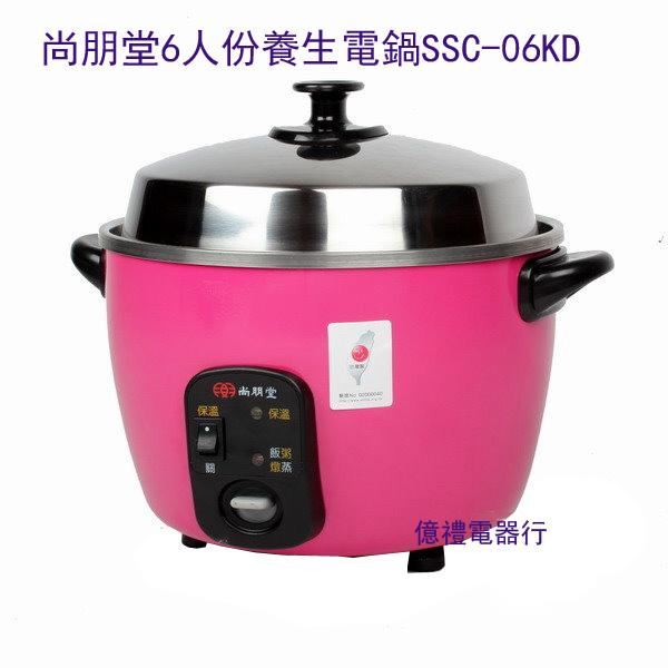 尚朋堂6人份ssc-06kd電鍋(公)
