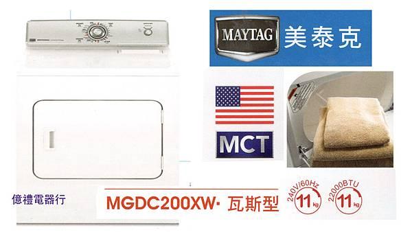 美泰克乾衣機MGDC200XW01(公)