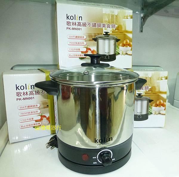 歌林不銹鋼美食鍋PK-MN001(公)