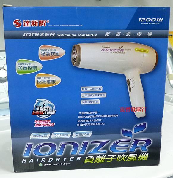 達新負離子吹風機TS-2670(公)