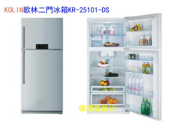 歌林雙門冰箱KR-25101(公)