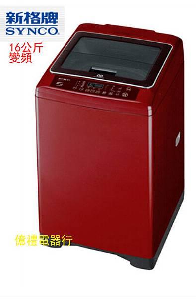 新格16公斤SNW-V1639(公)