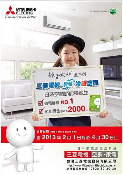 2013三菱大篇幅冷氣廣告