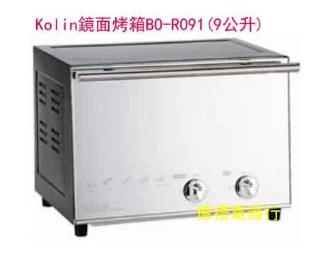 歌林9L鏡面烤箱BO-R091(公)