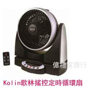 歌林9吋循環扇KFC-R079(公)