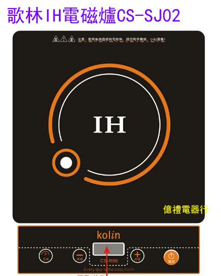 歌林微晶IH電磁爐CS-SJ02(拍)