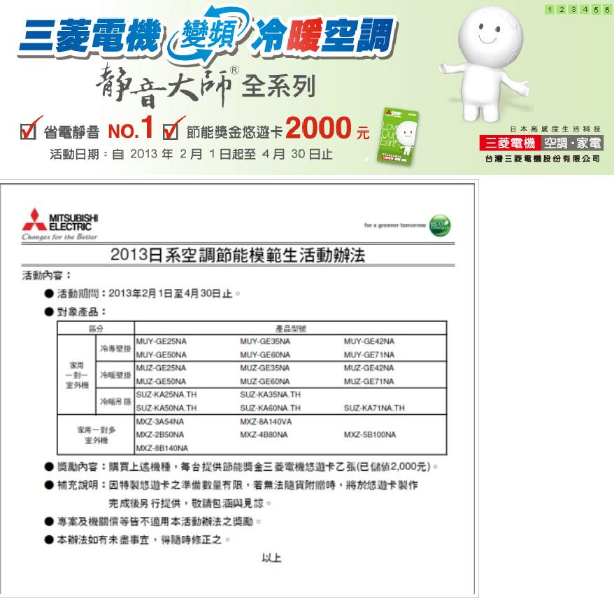 2013三菱冷氣活動詳細辦法(連圖)