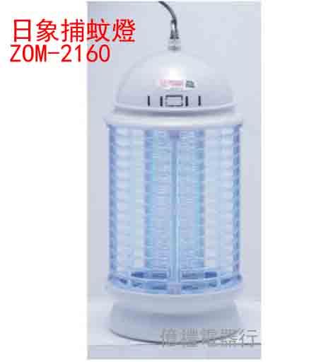 日象ZOM-2160捕蚊燈6W(公)