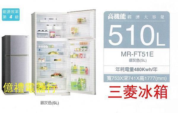 三菱兩門冰箱(510L)MR-FT51E(公)