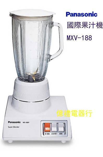 國際果汁機MXV188(公)