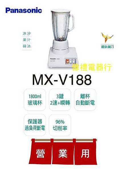 國際果汁機MXV18801(公)