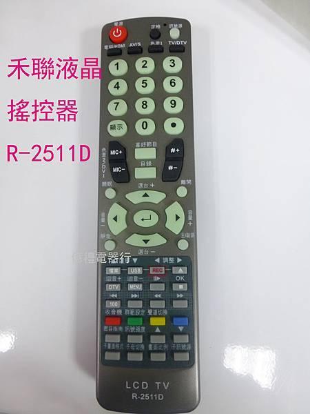 禾聯.聯碩電視液晶搖控R-2511D(公)