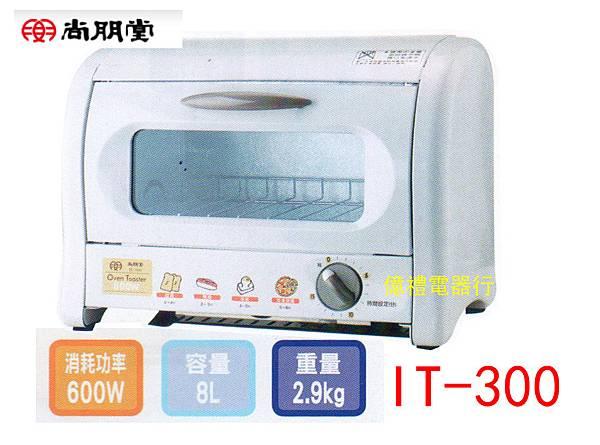 尚朋堂IT300小烤箱(公)