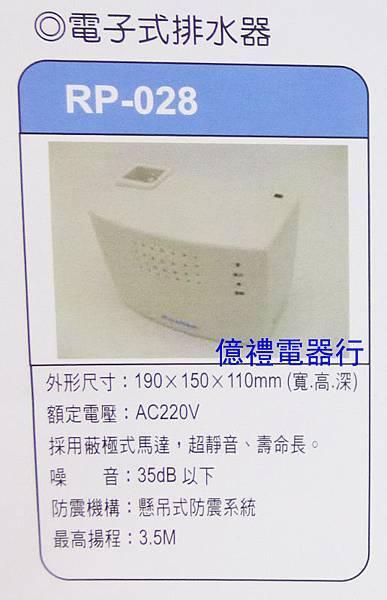 瑞林電子式排水器RP-028(公)