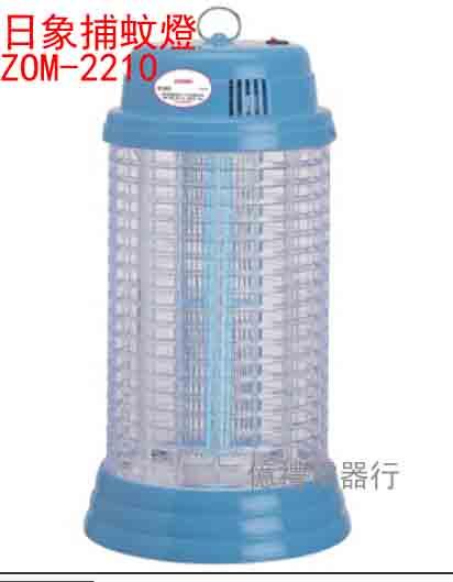 日象ZOM-2210捕蚊燈10W(公)