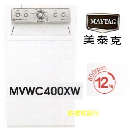 美泰克12公斤洗衣機MVWC400XW01(公)
