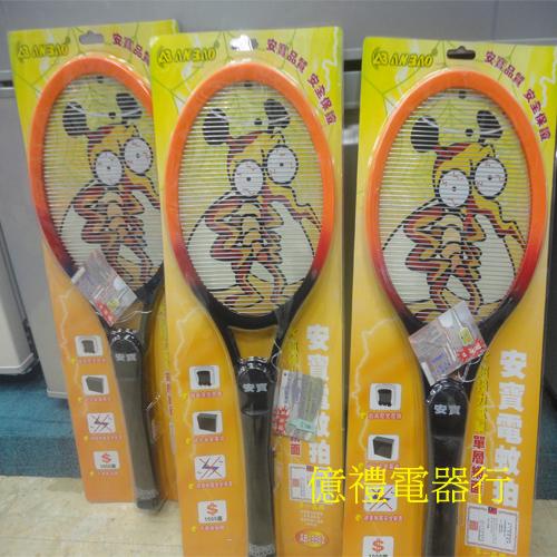 安寶捕蚊拍AB-9902(公)