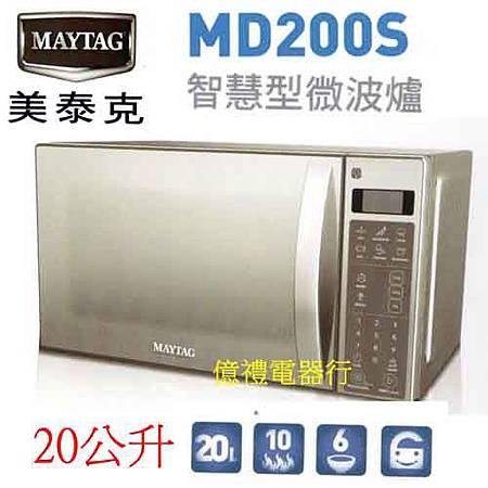 美泰克20公升MD200S(公)a