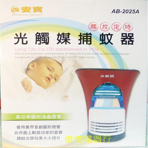 安寶捕蚊燈AB-2025A01(公)a