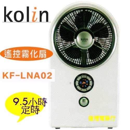 歌林搖控霧化扇KF-LNA02(公)a