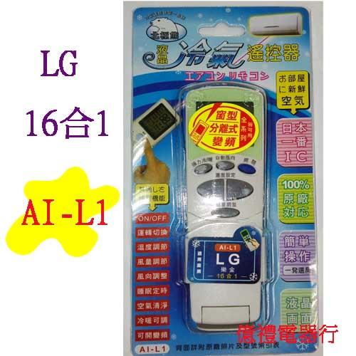 LG冷氣搖控AI-L103(公)