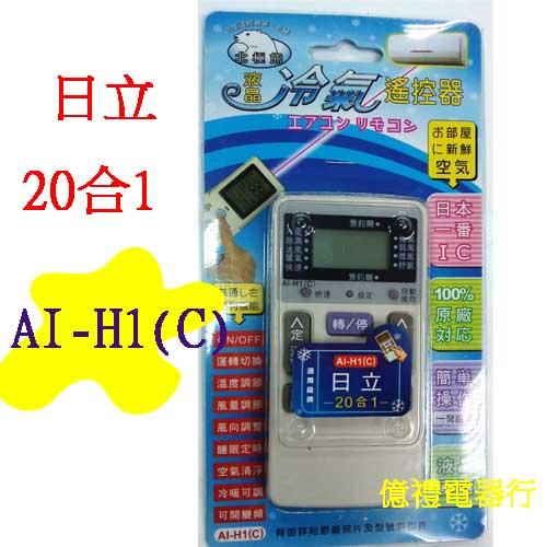日立20合1冷氣搖控AI-H1(C)公02a