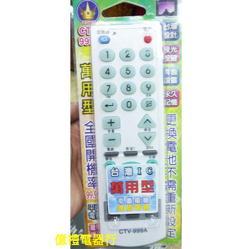 萬用搖控器CTV-999A(公)a