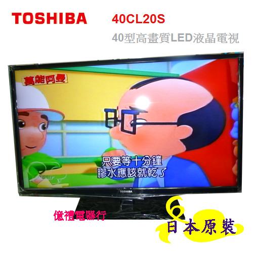 東芝40吋日本原裝40AL20S02(公)a