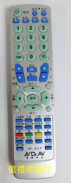 聖崗液晶電視專用搖控器IP-33702(公)