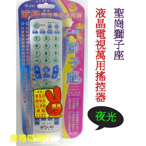 聖崗液晶電視專用搖控器IP-337(公)a