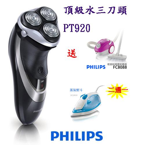 飛利浦刮鬍刀PT-92001(公)